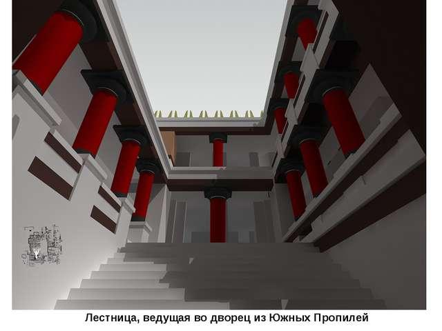 Лестница, ведущая во дворец из Южных Пропилей