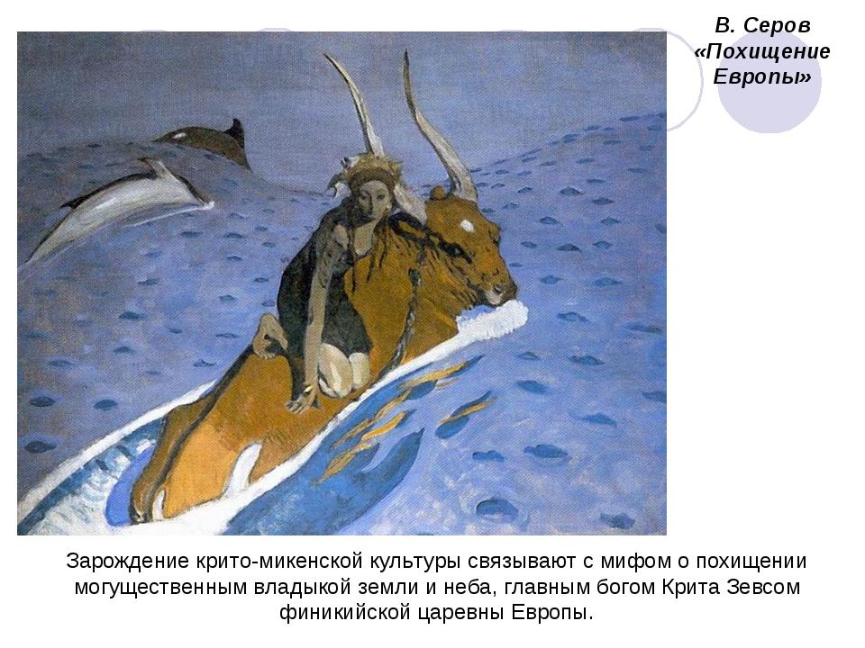 В. Серов «Похищение Европы» Зарождение крито-микенской культуры связывают с м...