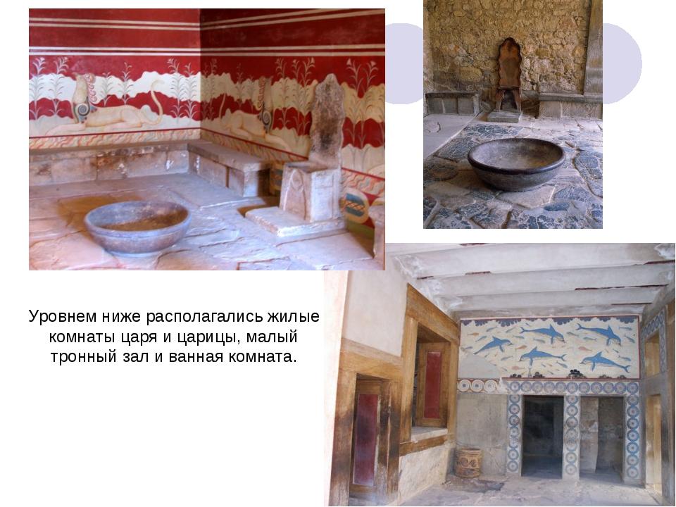 Уровнем ниже располагались жилые комнаты царя и царицы, малый тронный зал и в...