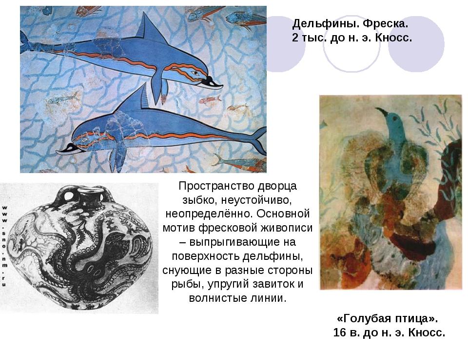 Пространство дворца зыбко, неустойчиво, неопределённо. Основной мотив фресков...