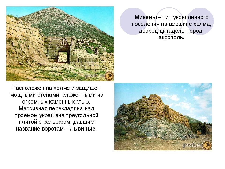 Микены – тип укреплённого поселения на вершине холма, дворец-цитадель, город-...