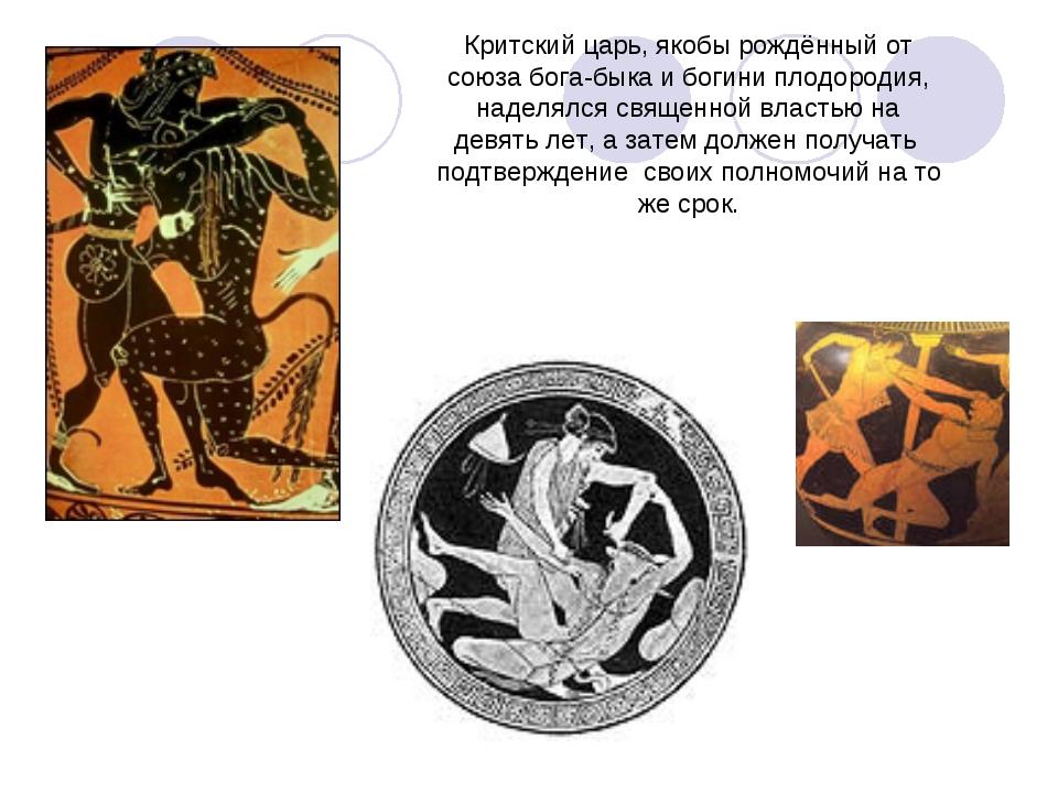 Критский царь, якобы рождённый от союза бога-быка и богини плодородия, наделя...