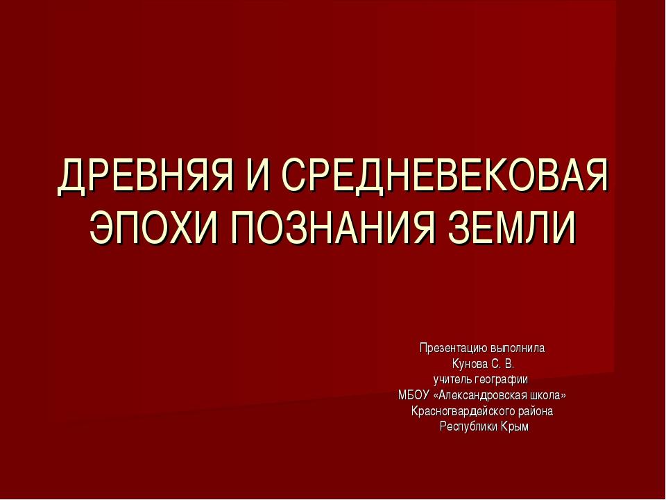 ДРЕВНЯЯ И СРЕДНЕВЕКОВАЯ ЭПОХИ ПОЗНАНИЯ ЗЕМЛИ Презентацию выполнила Кунова С....