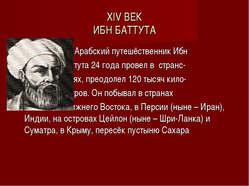XIV ВЕК ИБН БАТТУТА Арабский путешёственник Ибн Баттута 24 года провел в стра...