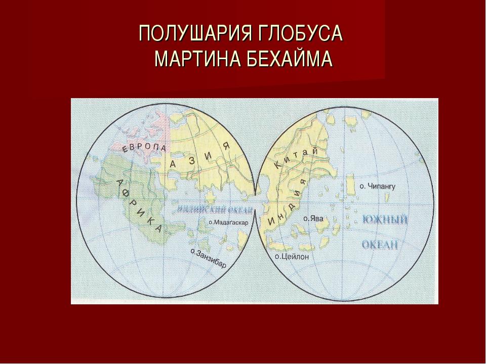 ПОЛУШАРИЯ ГЛОБУСА МАРТИНА БЕХАЙМА