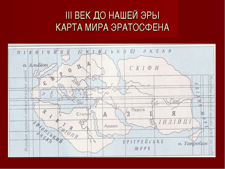 III ВЕК ДО НАШЕЙ ЭРЫ КАРТА МИРА ЭРАТОСФЕНА