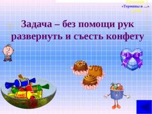 Категория «Головоломки» за 300 2 7 9 5 17 14 6 5 4 3 14 8 1 3 1 5 8 13 14 2 4