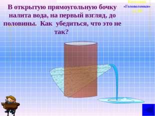 Категория «О математике» за 400 Найти устно сумму 20 чисел:  0,1 + 0,2 + 0,3