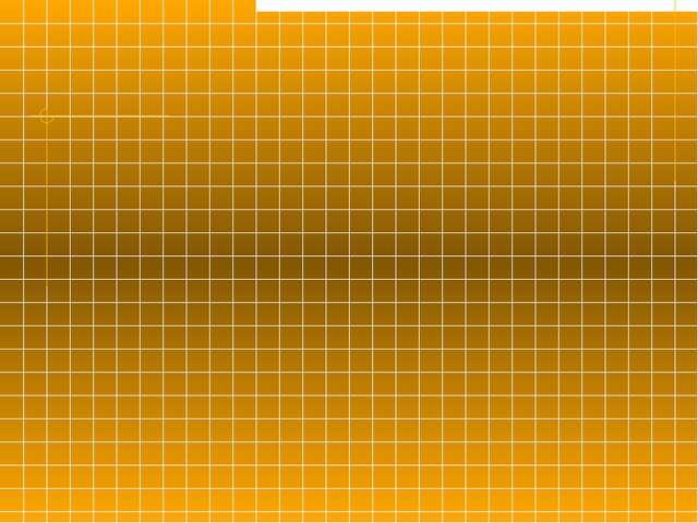 Категория «О математике» за 200 Между …….…. огней. Сам не дерусь, …….…. не бо...