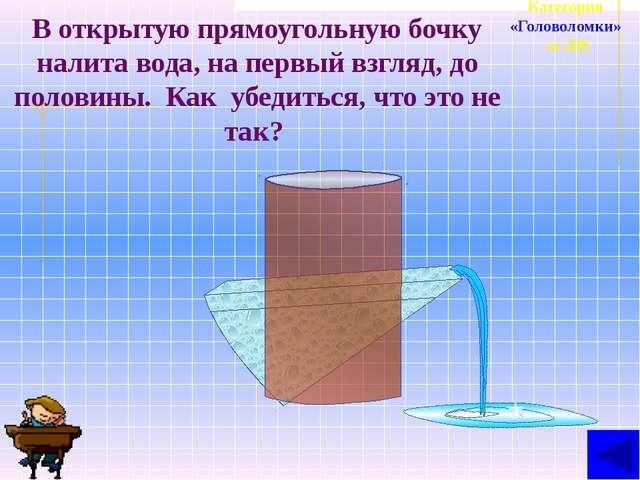 Категория «О математике» за 400 Найти устно сумму 20 чисел:  0,1 + 0,2 + 0,3...