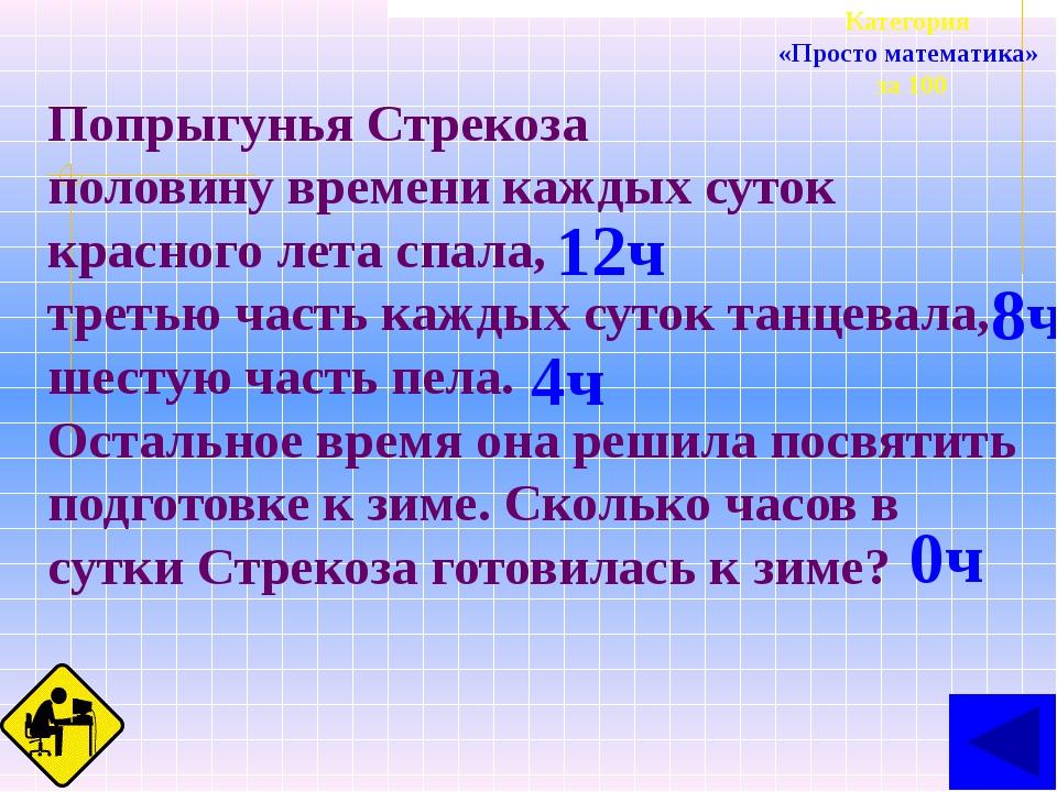 Категория «Просто математика» за 100 Попрыгунья Стрекоза половину времени ка...