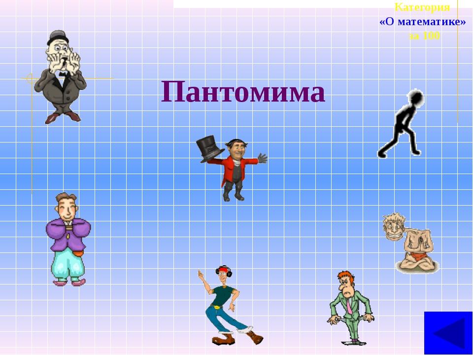 Категория «О математике» за 100 Пантомима