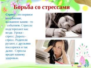 Борьба со стрессами Стресс - это нервное напряжение, вызванное каким - то соб