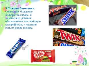 3.Сладкие батончики. Сочетание большого количества сахара и химических добаво