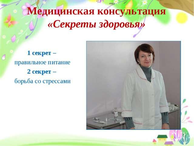 Медицинская консультация «Секреты здоровья» 1 секрет – правильное питание 2 с...
