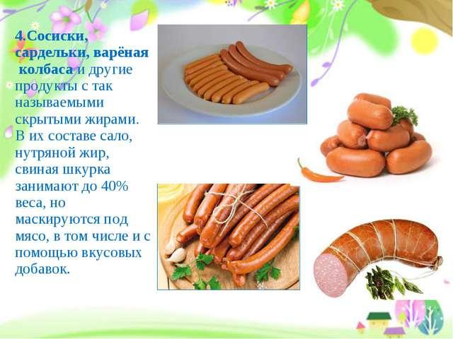 4.Сосиски, сардельки, варёная колбаса и другие продукты с так называемыми скр...