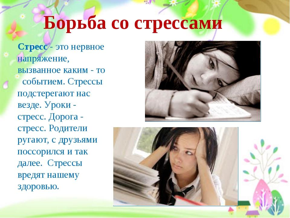 Борьба со стрессами Стресс - это нервное напряжение, вызванное каким - то соб...