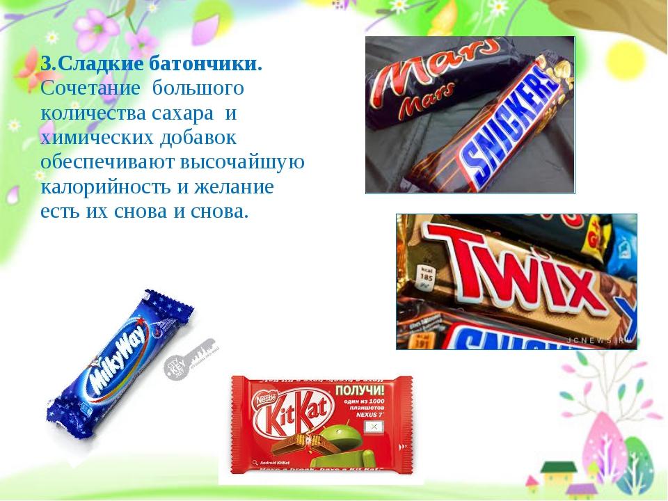 3.Сладкие батончики. Сочетание большого количества сахара и химических добаво...