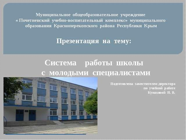 f57df1d8b147 Презентация по теме Система работы с молодыми специалистами