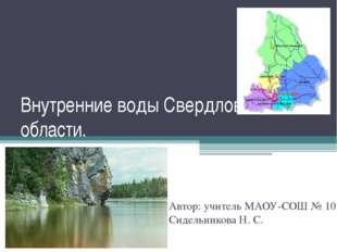 Внутренние воды Свердловской области. Автор: учитель МАОУ-СОШ № 102 Сидельник