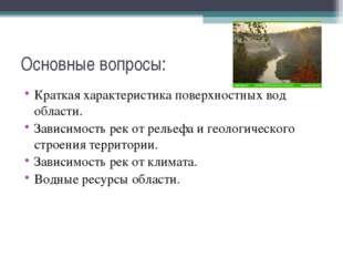 Основные вопросы: Краткая характеристика поверхностных вод области. Зависимос