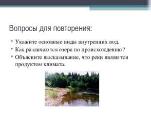 Вопросы для повторения: Укажите основные виды внутренних вод. Как различаются