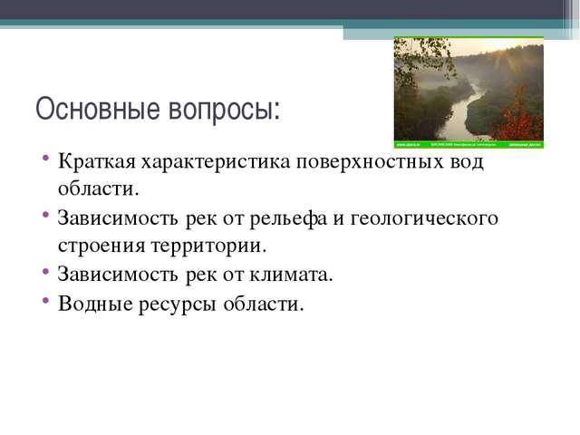 Основные вопросы: Краткая характеристика поверхностных вод области. Зависимос...