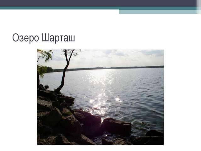 Озеро Шарташ