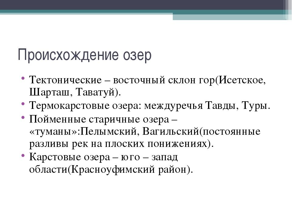 Происхождение озер Тектонические – восточный склон гор(Исетское, Шарташ, Тава...