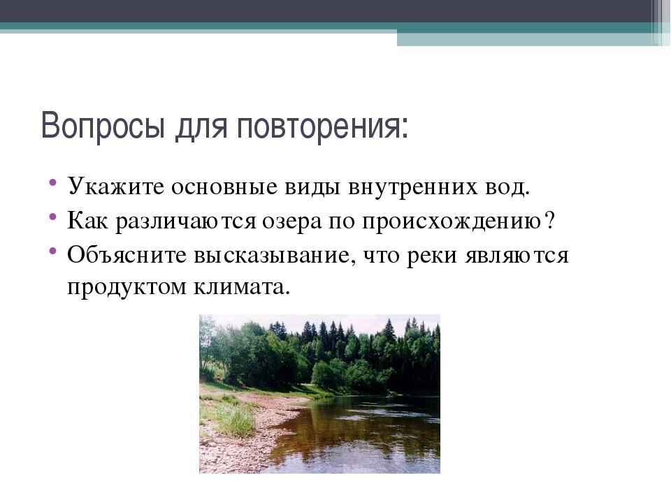 Вопросы для повторения: Укажите основные виды внутренних вод. Как различаются...