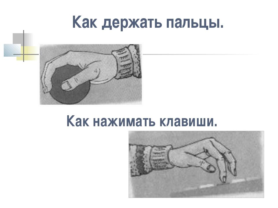 Как нажимать клавиши. Как держать пальцы.