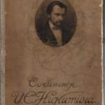http://muzeinikitin.vzh.ru/wp-content/uploads/2012/08/3-150x150.jpg