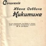 http://muzeinikitin.vzh.ru/wp-content/uploads/2012/08/1-150x150.jpg