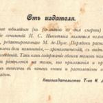 http://muzeinikitin.vzh.ru/wp-content/uploads/2012/08/6-150x150.png