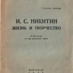 http://muzeinikitin.vzh.ru/wp-content/uploads/2012/08/4-150x150.jpg
