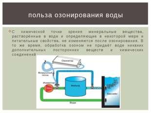 С химической точки зрения минеральные вещества, растворённые в воде и определ