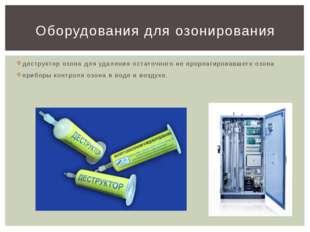 деструктор озона для удаления остаточного не прореагировавшего озона приборы