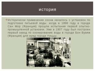Исторически применение озона началось с установок по подготовке питьевой воды