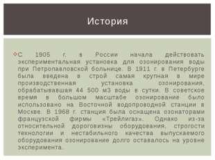 С 1905 г. в России начала действовать экспериментальная установка для озониро
