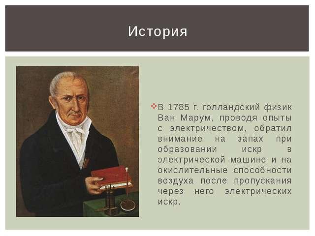 В 1785 г. голландский физик Ван Марум, проводя опыты с электричеством, обрат...