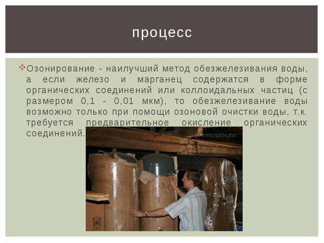 Озонирование - наилучший метод обезжелезивания воды, а если железо и марганец...