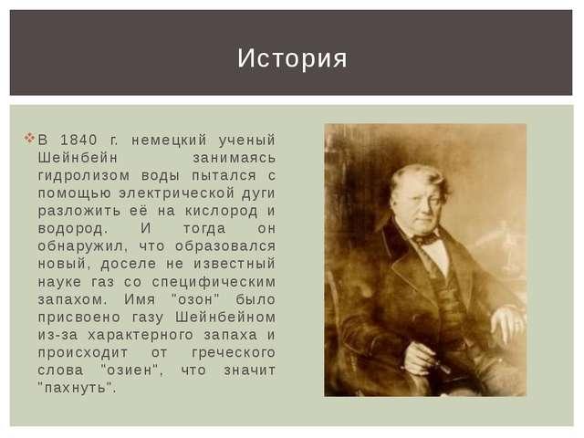 В 1840 г. немецкий ученый Шейнбейн занимаясь гидролизом воды пытался с помощь...