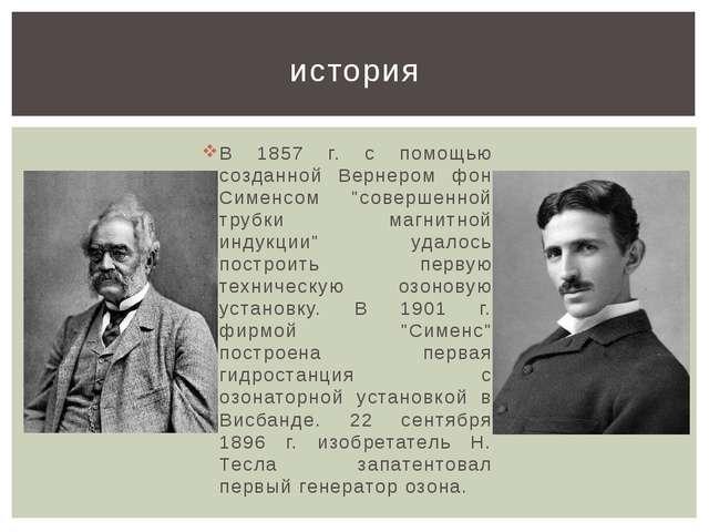 """В 1857 г. с помощью созданной Вернером фон Сименсом """"совершенной трубки магни..."""