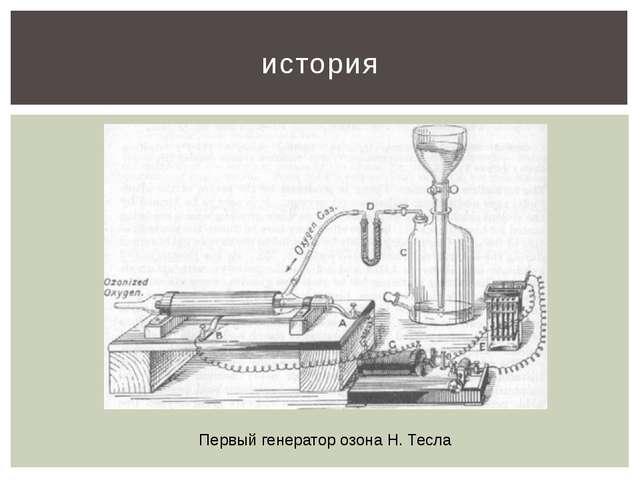 история Первый генератор озона Н. Тесла