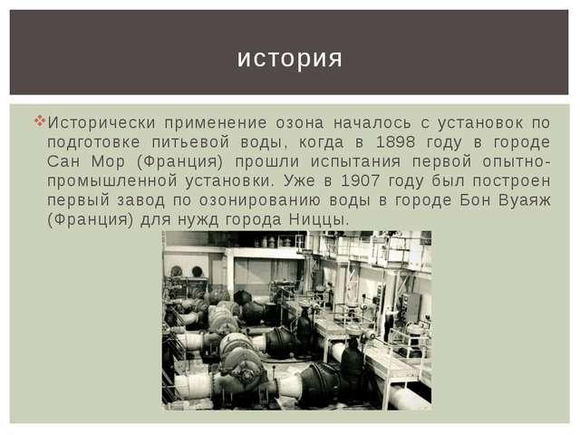 Исторически применение озона началось с установок по подготовке питьевой воды...