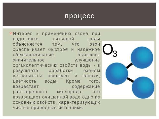 Интерес к применению озона при подготовке питьевой воды объясняется тем, что...