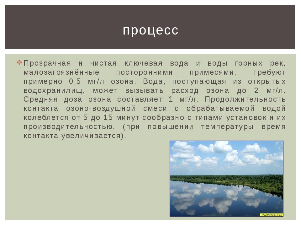 Прозрачная и чистая ключевая вода и воды горных рек, малозагрязнённые посторо...