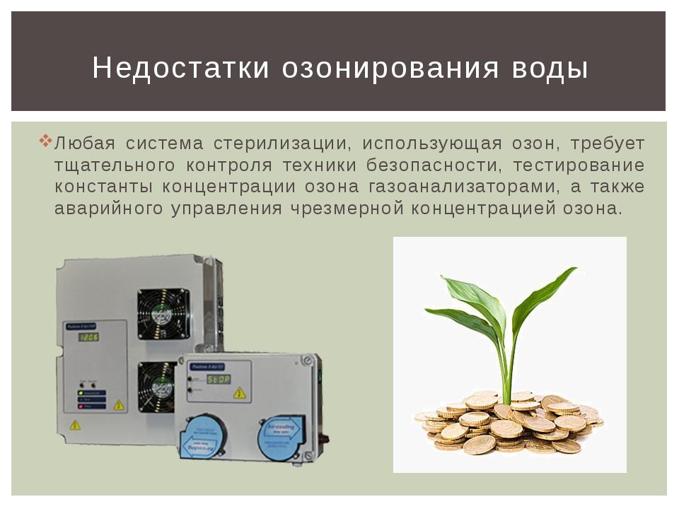 Любая система стерилизации, использующая озон, требует тщательного контроля т...