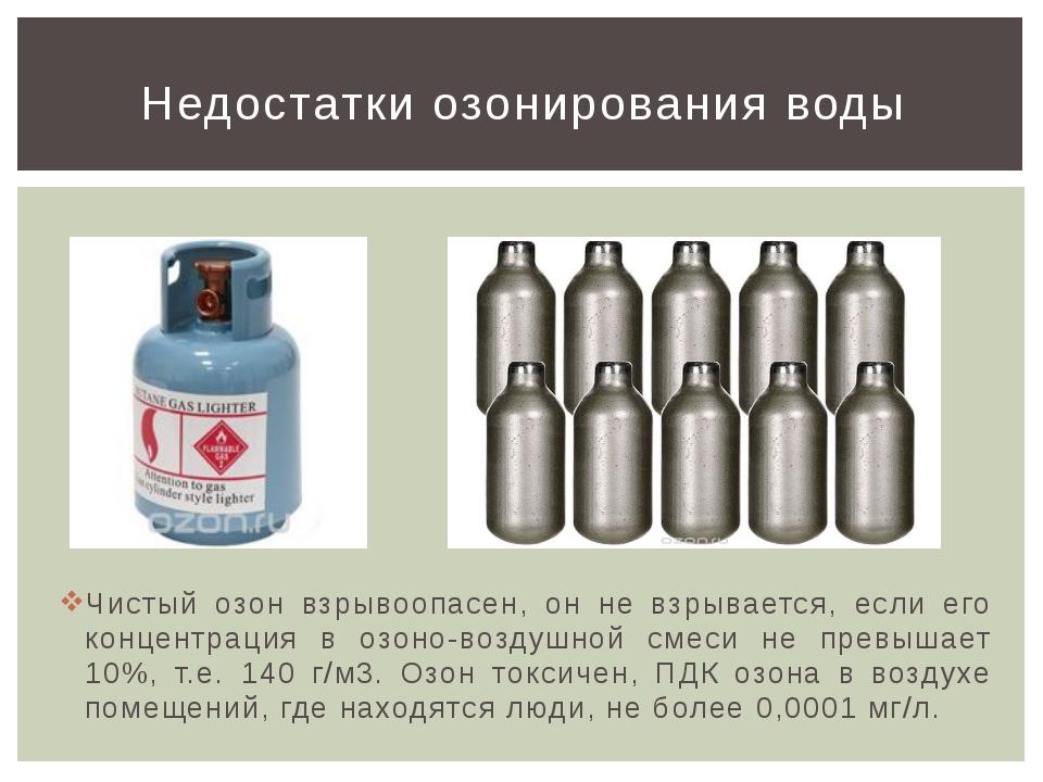 Чистый озон взрывоопасен, он не взрывается, если его концентрация в озоно-воз...