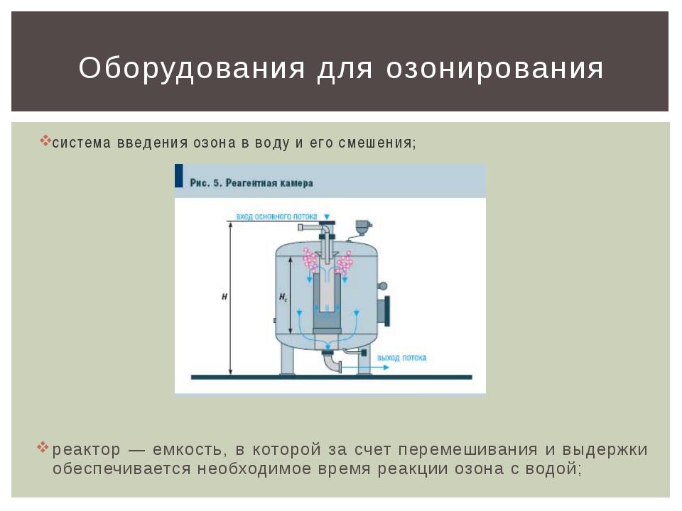 система введения озона в воду и его смешения; реактор — емкость, в которой за...